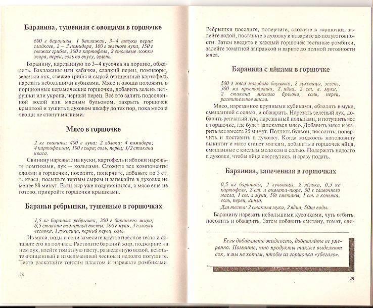 Иллюстрация 1 из 6 для Готовим в горшочках - Владимир Хлебников | Лабиринт - книги. Источник: пАдонак