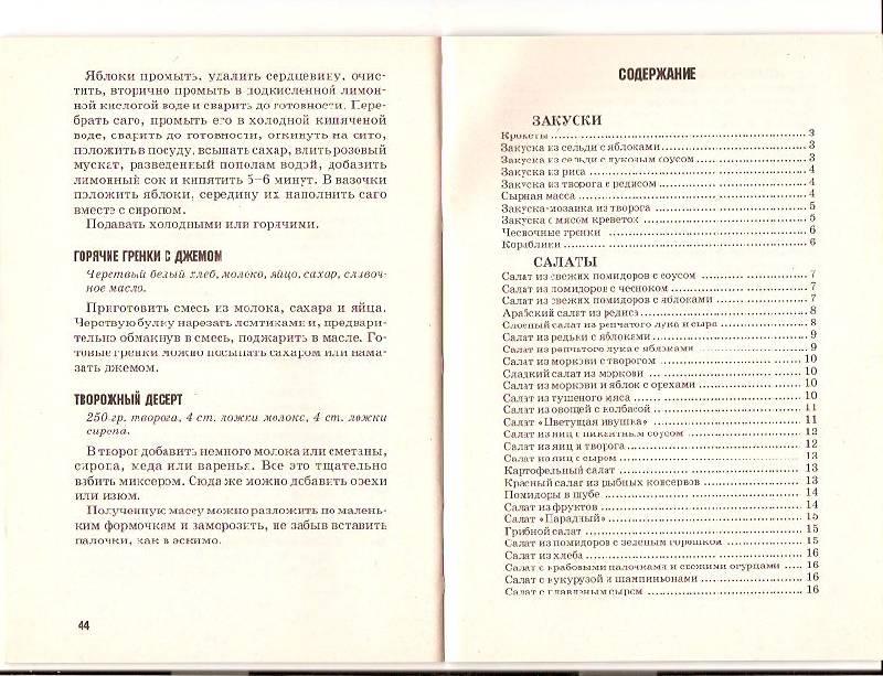 Иллюстрация 1 из 2 для Блюда быстрого приготовления - О.Г. Голенищева | Лабиринт - книги. Источник: пАдонак