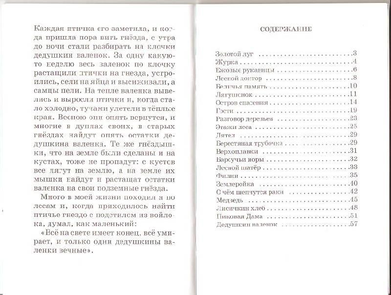 Иллюстрация 1 из 4 для Лисичкин хлеб. Рассказы - Михаил Пришвин   Лабиринт - книги. Источник: пАдонак