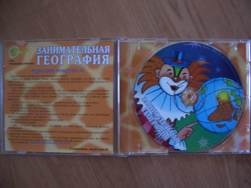 Иллюстрация 1 из 2 для Занимательная география (CD) - Андрей Усачев | Лабиринт - аудио. Источник: кареглазка
