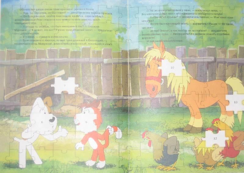 Иллюстрация 1 из 5 для Рекс и лесной невидимка   Лабиринт - книги. Источник: Snefi