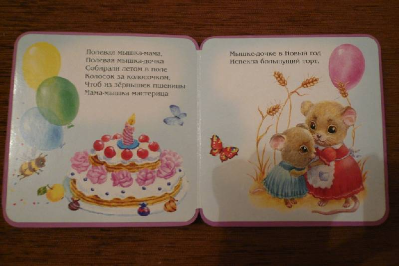 Иллюстрация 3 из 10 для Книжки-пышки/Мамы и малыши - Екатерина Карганова | Лабиринт - книги. Источник: JanyBu