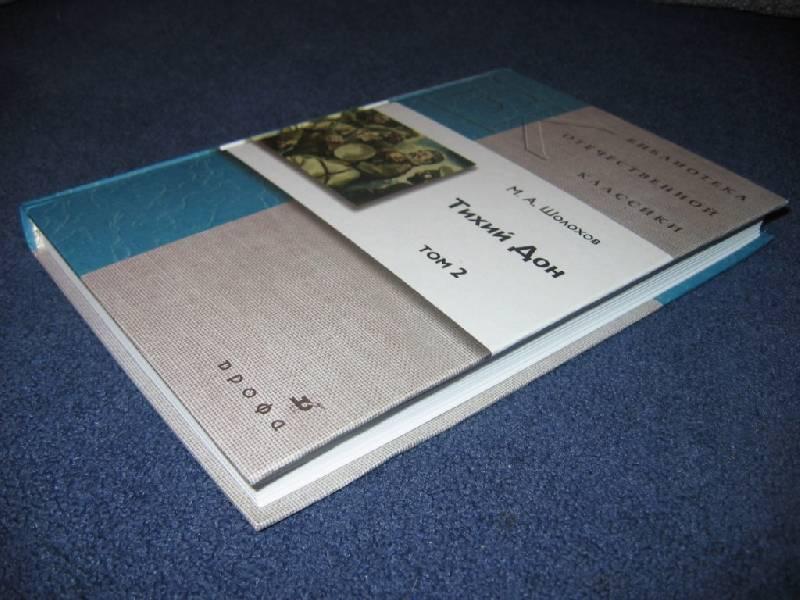 Иллюстрация 1 из 4 для Тихий Дон. В 2-х томах. Том 2 - Михаил Шолохов   Лабиринт - книги. Источник: amigo