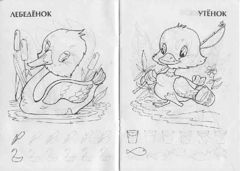 Иллюстрация 1 из 4 для Птички: Прописи-раскраска для малышей | Лабиринт - книги. Источник: Pallada