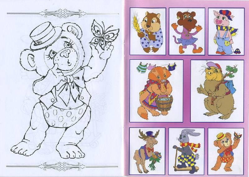 Иллюстрация 1 из 4 для Раскраска: Забавные зверята | Лабиринт - книги. Источник: Pallada