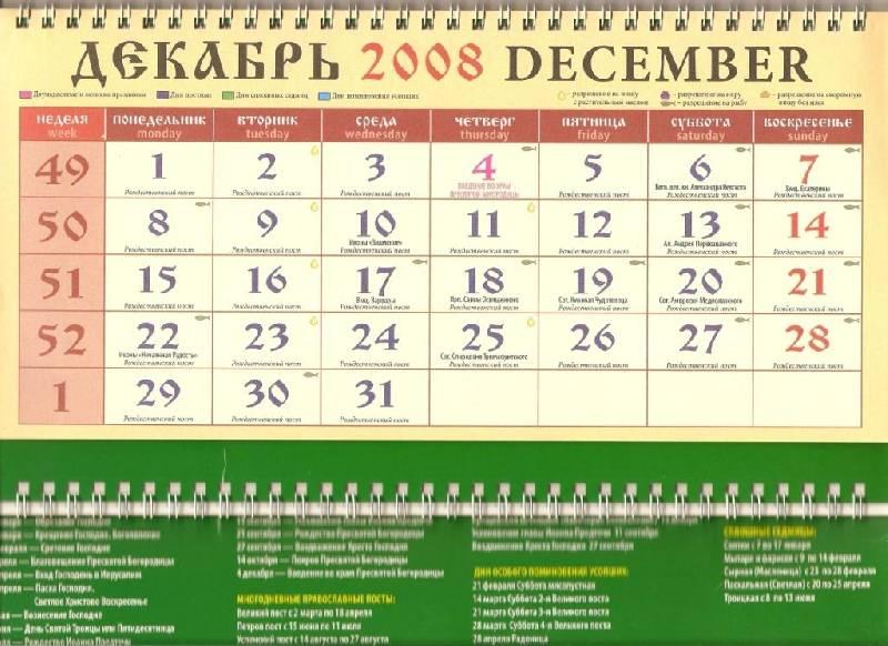 Иллюстрация 1 из 2 для Календарь 2009 Православный (22809)   Лабиринт - сувениры. Источник: Ninelle