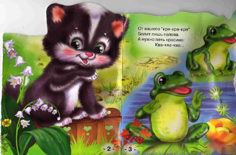 Иллюстрация 1 из 3 для Веселая песенка - Наталья Мигунова   Лабиринт - книги. Источник: С  М В