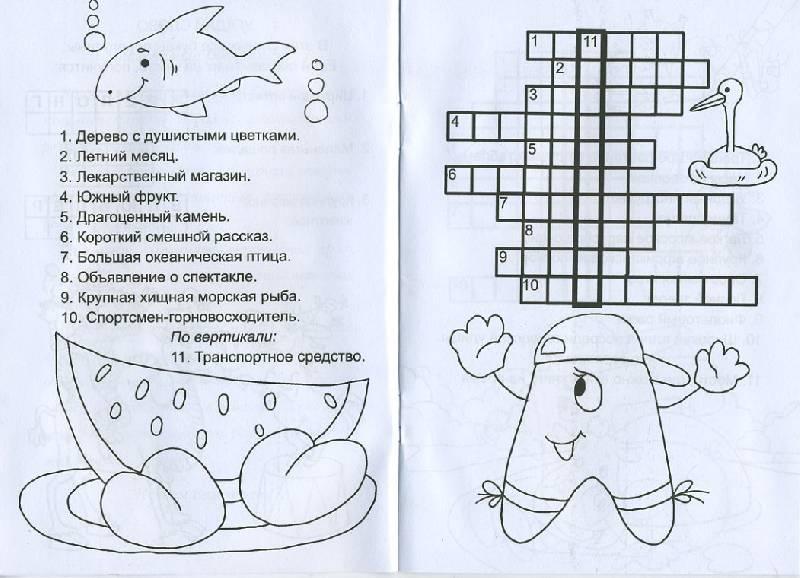 Иллюстрация 1 из 7 для Я знаю буквы | Лабиринт - книги. Источник: Machaon