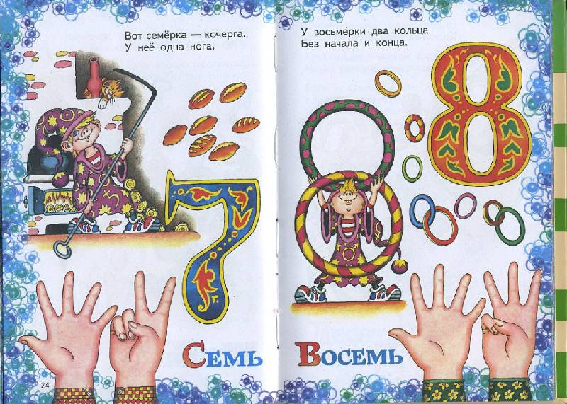 Иллюстрация 1 из 11 для Про все на свете - Самуил Маршак | Лабиринт - книги. Источник: Machaon