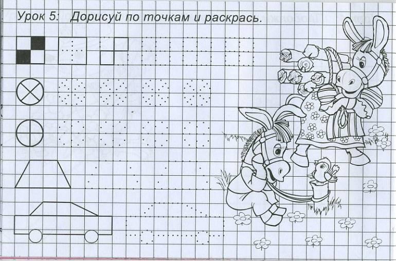 Иллюстрация 1 из 9 для Прописи: Первые прописи   Лабиринт - книги. Источник: Machaon