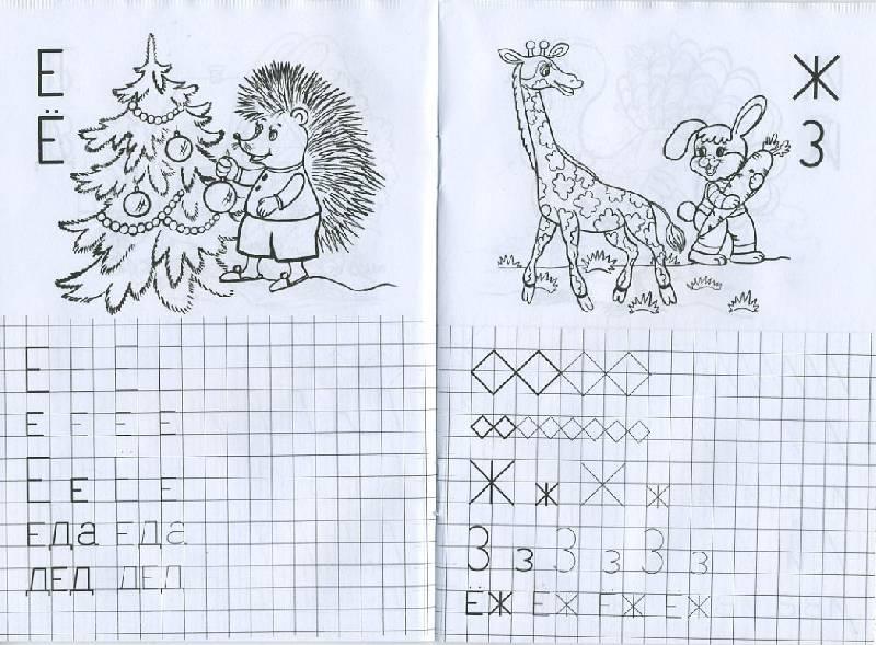 Иллюстрация 1 из 11 для Знакомимся с буквами | Лабиринт - книги. Источник: Machaon