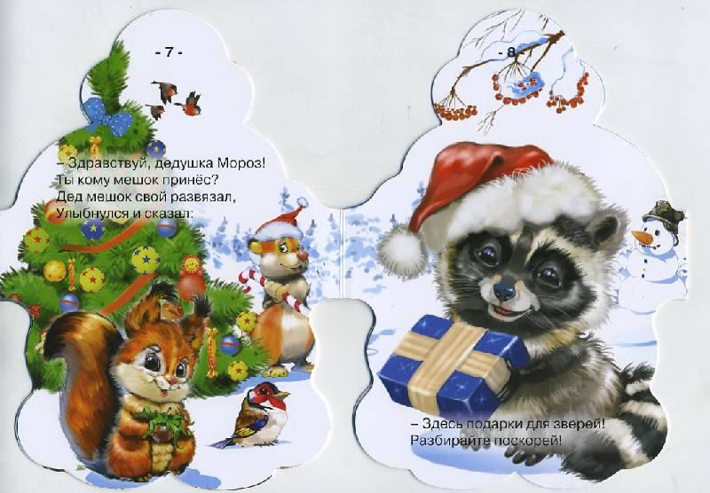 Иллюстрация 1 из 2 для Здравствуй, дедушка Мороз! - Ирина Гурина | Лабиринт - книги. Источник: Machaon