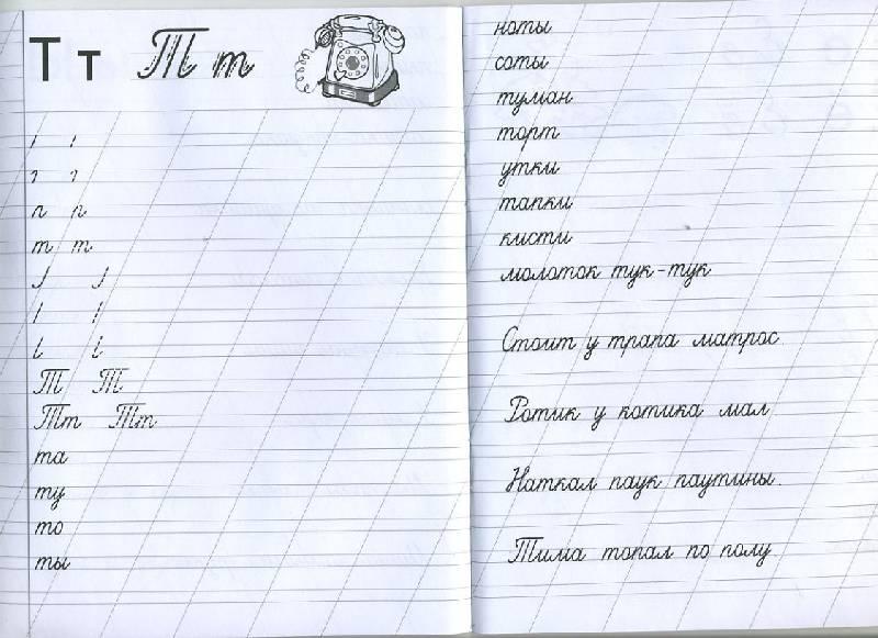 Иллюстрация 1 из 14 для Классические прописи. Часть 2 - И. Медеева | Лабиринт - книги. Источник: Machaon