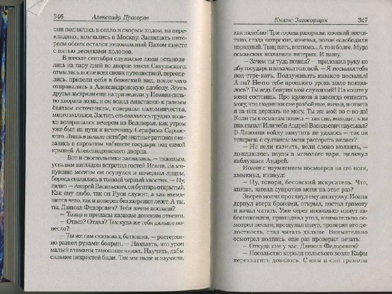 Иллюстрация 1 из 19 для Князь: Заговорщик - Александр Прозоров | Лабиринт - книги. Источник: Machaon