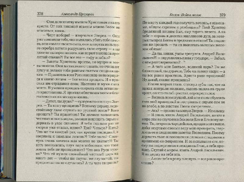 Иллюстрация 1 из 16 для Князь: Война магов - Александр Прозоров | Лабиринт - книги. Источник: Machaon