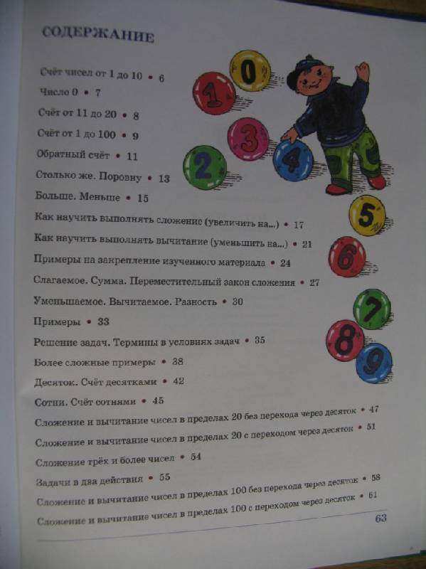 Иллюстрация 1 из 13 для Математика. Гимнастика для ума - Елена Бахтина   Лабиринт - книги. Источник: ВВС