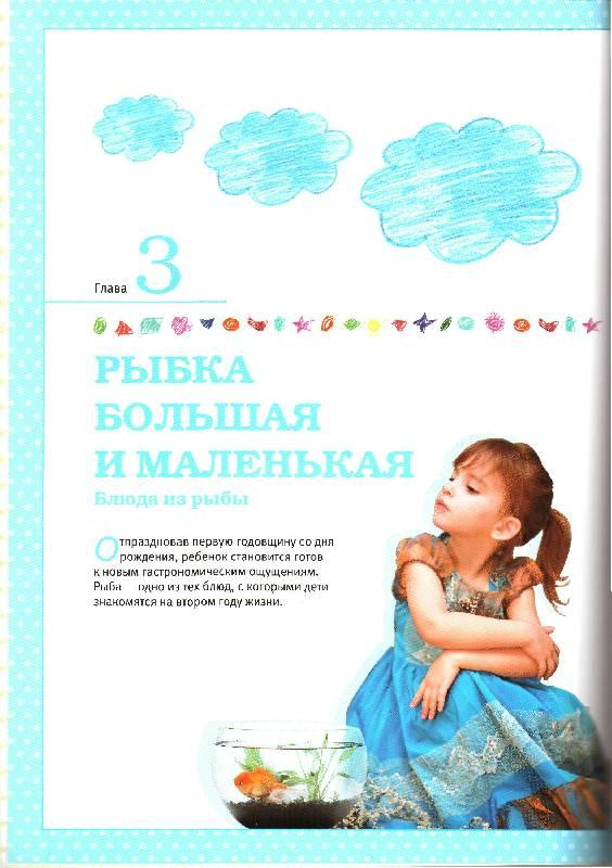 Иллюстрация 1 из 40 для Кулинария для детей - Наталья Прохорова   Лабиринт - книги. Источник: Синявина Ольга Анатольевна