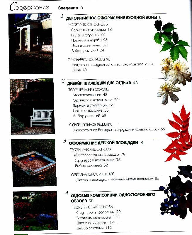 Иллюстрация 1 из 5 для Дизайн сада: Теоретические основы и оригинальные решения - Александр Сапелин | Лабиринт - книги. Источник: Somiko