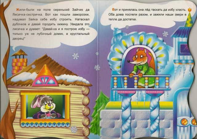 Иллюстрация 1 из 7 для Лиса и заяц - Владимир Даль | Лабиринт - книги. Источник: _Елена_