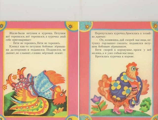 Иллюстрация 1 из 13 для Петушок и бобовое зернышко.   Лабиринт - книги. Источник: _Елена_