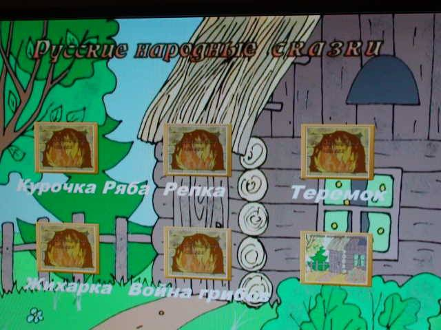 Иллюстрация 1 из 15 для Русские сказки. Выпуск 1 (DVDpc) | Лабиринт - видео. Источник: _Елена_