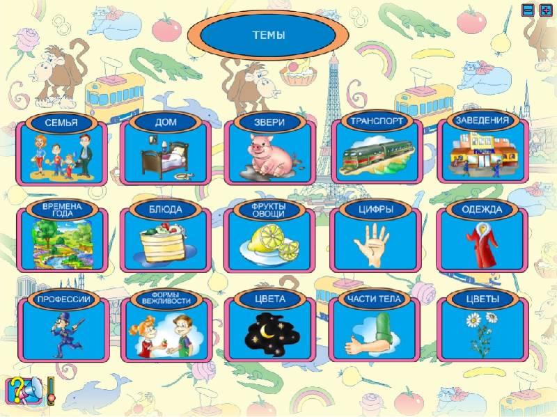 Иллюстрация 1 из 10 для Чудо-словарик: Французский для детей (CDpc)   Лабиринт - софт. Источник: Кузнецова  Лариса Юрьевна