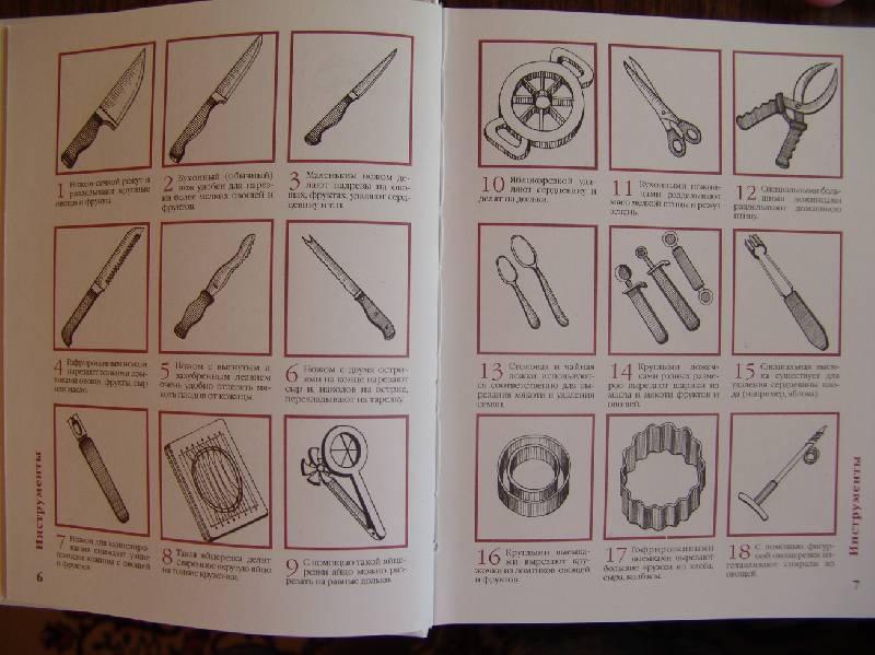 Иллюстрация 1 из 15 для Как украсить блюда - Ю. Усова   Лабиринт - книги. Источник: Лаванда