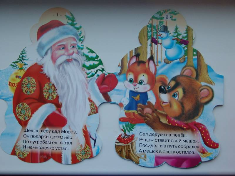 Иллюстрация 1 из 3 для Дед Мороз и звери - Ирина Гурина   Лабиринт - книги. Источник: Лаванда