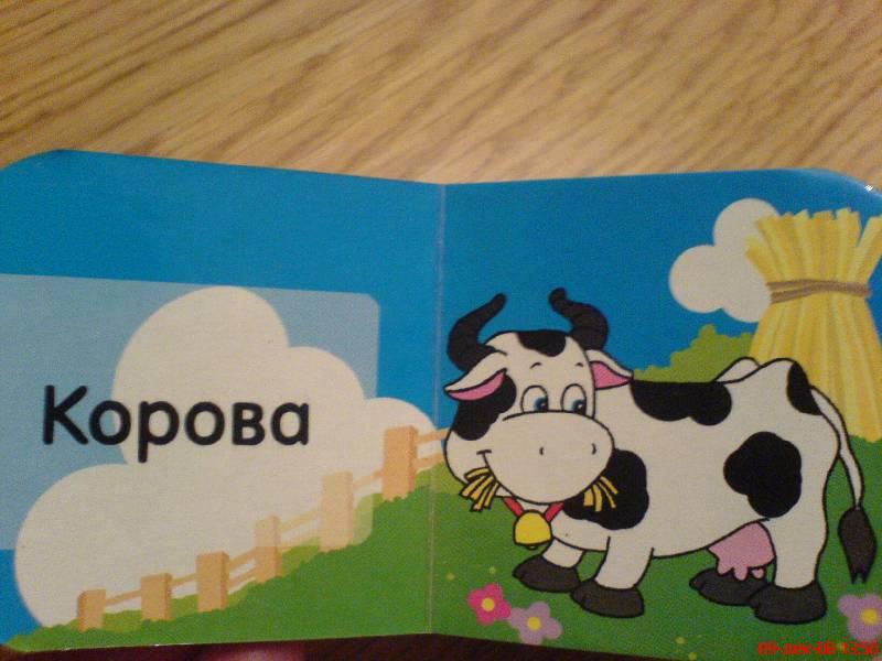 Иллюстрация 1 из 4 для Кубики. Ферма | Лабиринт - книги. Источник: Cima
