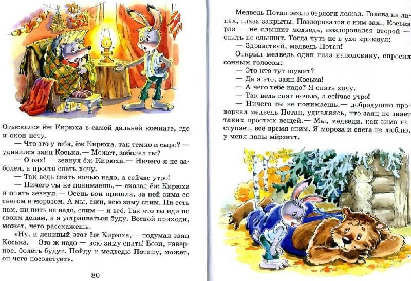 Иллюстрация 1 из 28 для Заяц Коська и его друзья - Николай Грибачев | Лабиринт - книги. Источник: Sonata