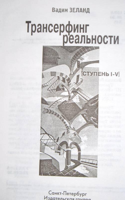 Иллюстрация 1 из 12 для Трансерфинг реальности. Ступень I-V - Вадим Зеланд | Лабиринт - книги. Источник: Читательница