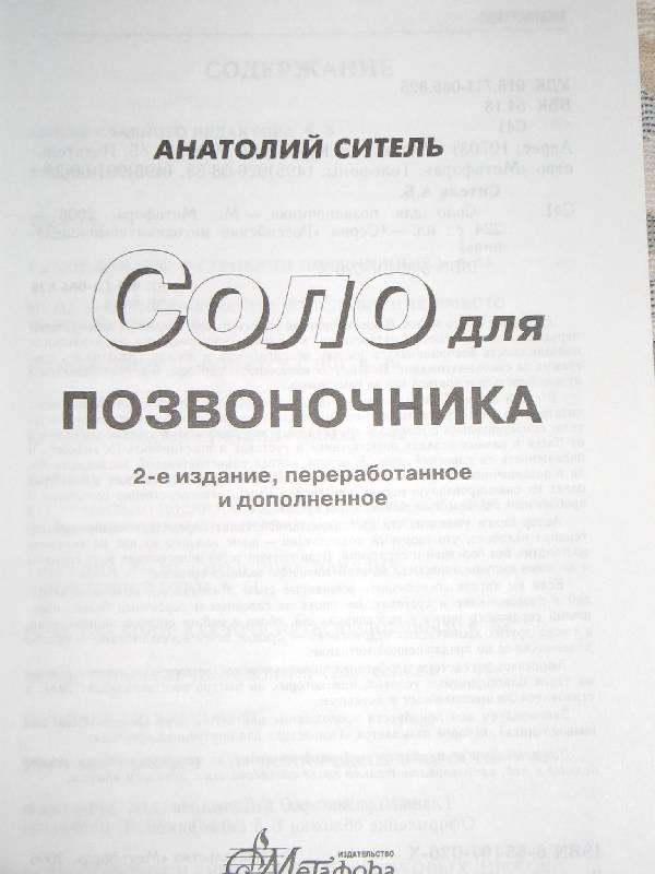 Иллюстрация 1 из 13 для Соло для позвоночника - Анатолий Ситель | Лабиринт - книги. Источник: Читательница