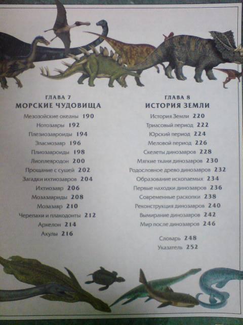 Иллюстрация 1 из 49 для Большая иллюстрированная энциклопедия динозавров - Мэлам, Паркер | Лабиринт - книги. Источник: Настёна