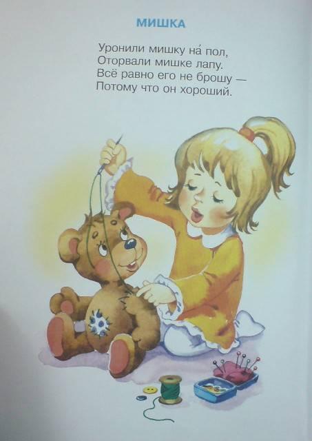 Иллюстрация 1 из 12 для Лучшие стихи для детей - Агния Барто | Лабиринт - книги. Источник: Настёна
