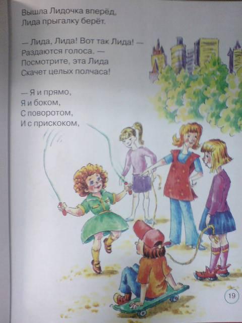 Иллюстрация 1 из 14 для Чудеса и другие истории - Агния Барто | Лабиринт - книги. Источник: Настёна