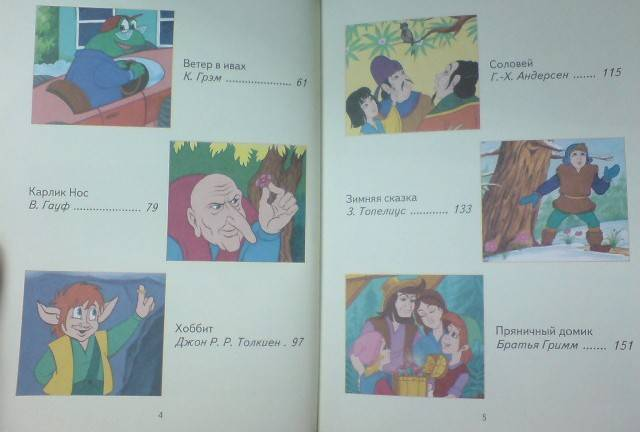 Иллюстрация 1 из 7 для Заморские сказки   Лабиринт - книги. Источник: Настёна