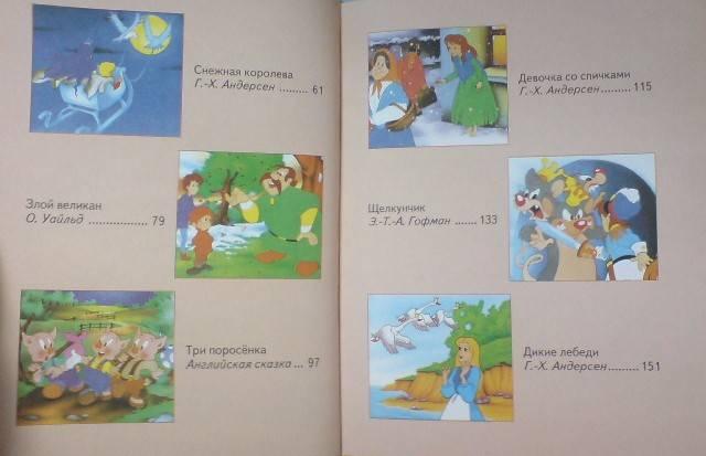 Иллюстрация 1 из 7 для Заморские сказки | Лабиринт - книги. Источник: Настёна