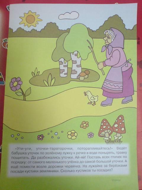 Иллюстрация 1 из 6 для Ути-ути, уточки. (Правильная приклейКА). - Ирина Мальцева | Лабиринт - книги. Источник: Настёна