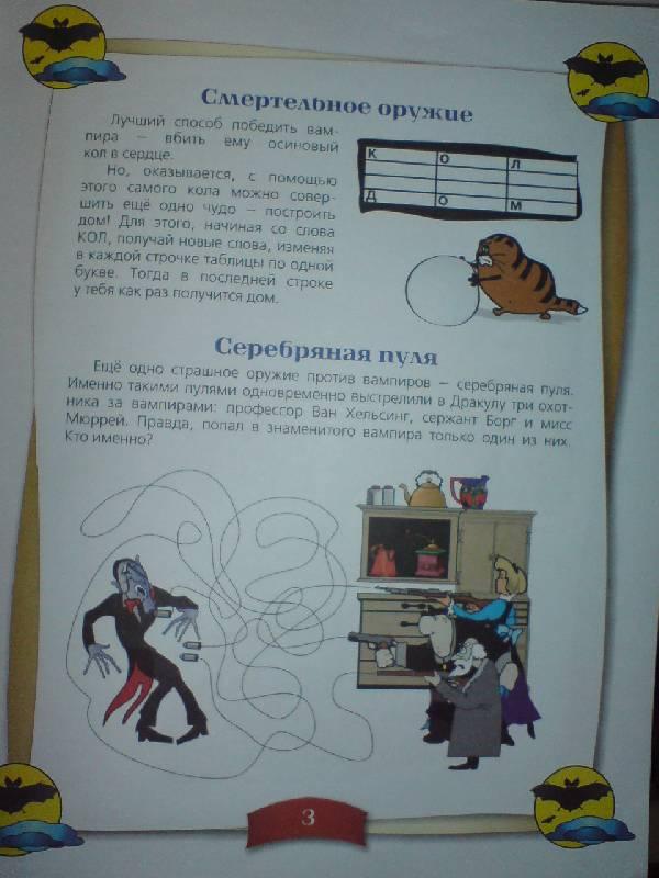 Иллюстрация 1 из 6 для Дракула. Книга занимательных игр | Лабиринт - книги. Источник: Настёна