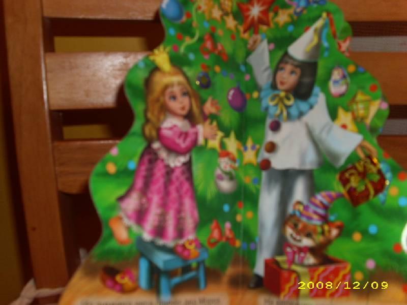 Иллюстрация 1 из 4 для Сказочный новый год (вырубка) - Наталья Майер | Лабиринт - книги. Источник: Мама папа читают