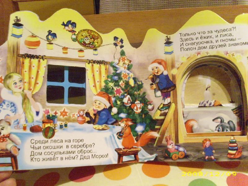 Иллюстрация 1 из 8 для Свет в окошке: Где живет Дед Мороз? - Елена Котова | Лабиринт - книги. Источник: Мама папа читают