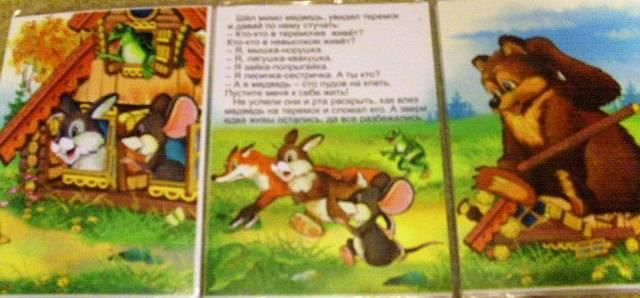 Иллюстрация 1 из 2 для Книжка-непромокашка: Теремок | Лабиринт - книги. Источник: Мама папа читают