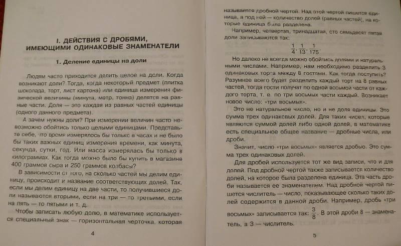 Иллюстрация 1 из 4 для Доли и дроби. 3-5 классы. - Ирина Седова | Лабиринт - книги. Источник: Аврора