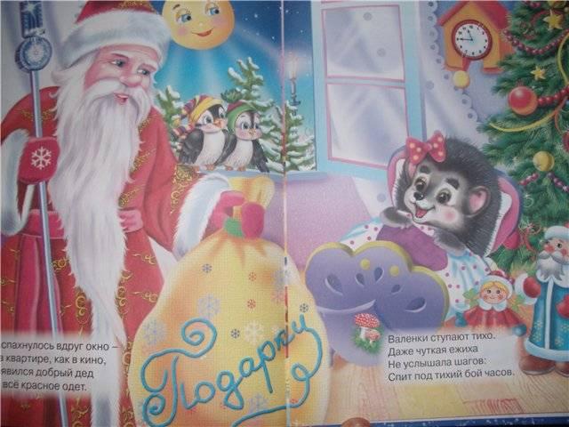 Иллюстрация 1 из 6 для Новогодняя сказка - Мигунова, Корнеева, Лясковский | Лабиринт - книги. Источник: света