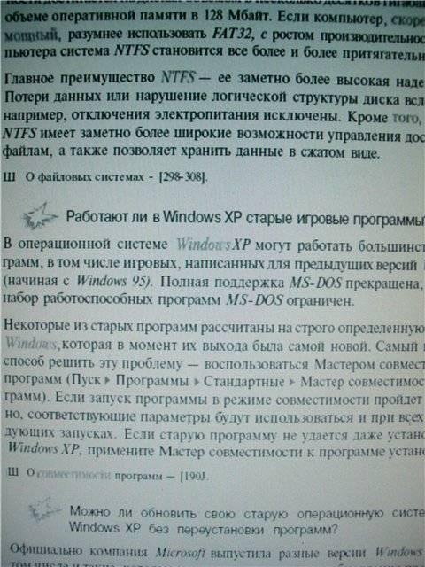 Иллюстрация 1 из 3 для Windows XP: Полный справочник в вопросах и ответах - Евсеев, Симонович   Лабиринт - книги. Источник: света