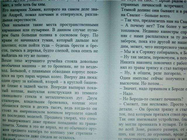 Иллюстрация 1 из 9 для Сердце Зоны - Андрей Левицкий   Лабиринт - книги. Источник: света