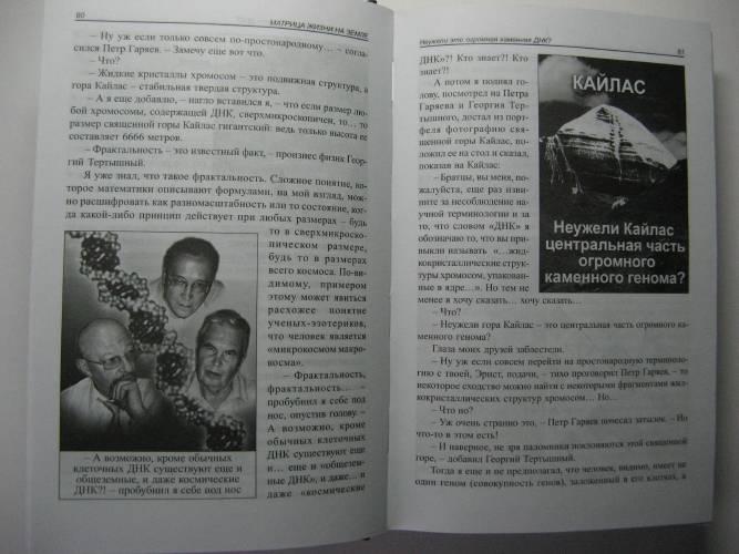 Иллюстрация 1 из 30 для В поисках Города Богов: Том 5: Матрица Жизни на Земле - Эрнст Мулдашев   Лабиринт - книги. Источник: Весна пришла
