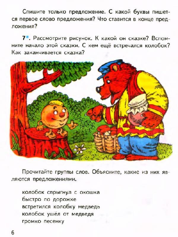 Иллюстрация 1 из 5 для Русский язык: Учебник для 2-го класса начальной школы. В двух частях. Часть 1 - Зеленина, Хохлова | Лабиринт - книги. Источник: Кнопа2