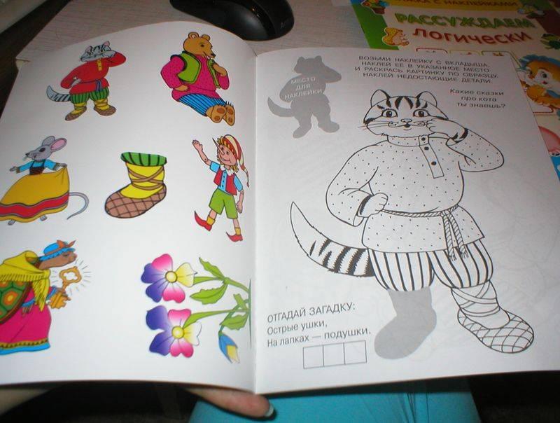 Иллюстрация 1 из 7 для Отгадайки | Лабиринт - книги. Источник: Черникова Наталья Вячеславовна