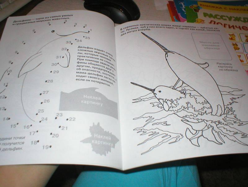 Иллюстрация 1 из 11 для Морские обитатели | Лабиринт - книги. Источник: Черникова Наталья Вячеславовна